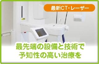 最先端の設備と技術で予知性の高い治療を、CT・レーザー