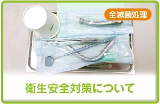 安全衛生対策について、全滅菌処理