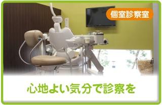 心地よい気分で診察を、個室診療室
