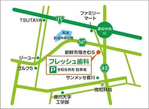 フレッシュ歯科 高松の周辺地図