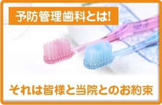 予防型管理歯科とは
