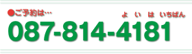 087-814-4181